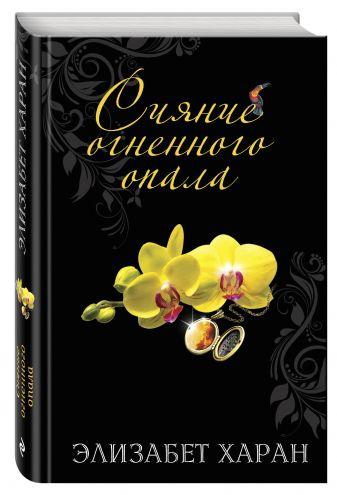 Элизабет Харан - Сияние огненного опала обложка книги