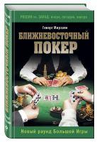 Мирзаян Г. - Ближневосточный покер. Новый раунд Большой Игры' обложка книги