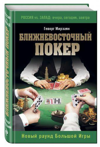 Ближневосточный покер. Новый раунд Большой Игры Мирзаян Г.
