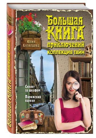 Юлия Кузнецова - Большая книга приключений. Коллекция тайн обложка книги