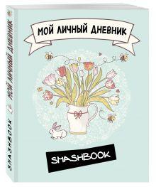 """Мой личный дневник """"Белый кролик"""""""