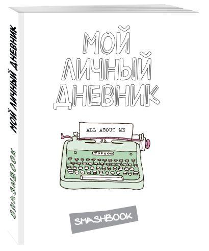 """Мой личный дневник """"All about me"""" - фото 1"""