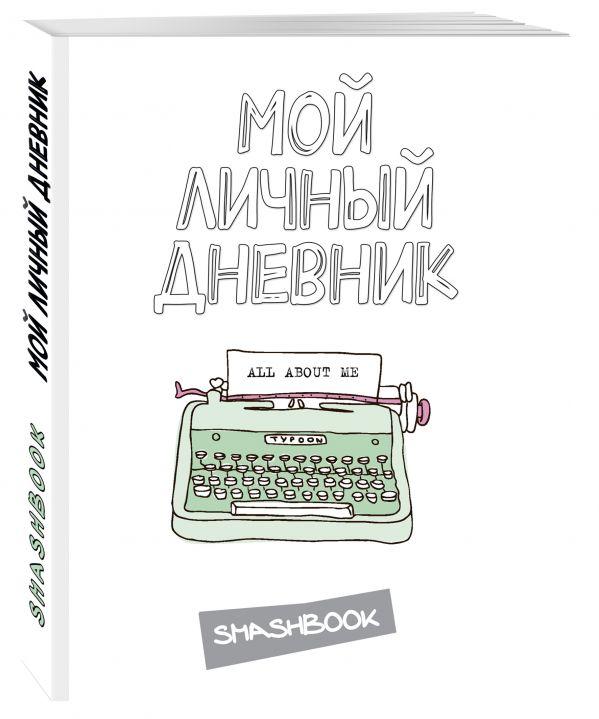 """Мой личный дневник """"All about me"""""""
