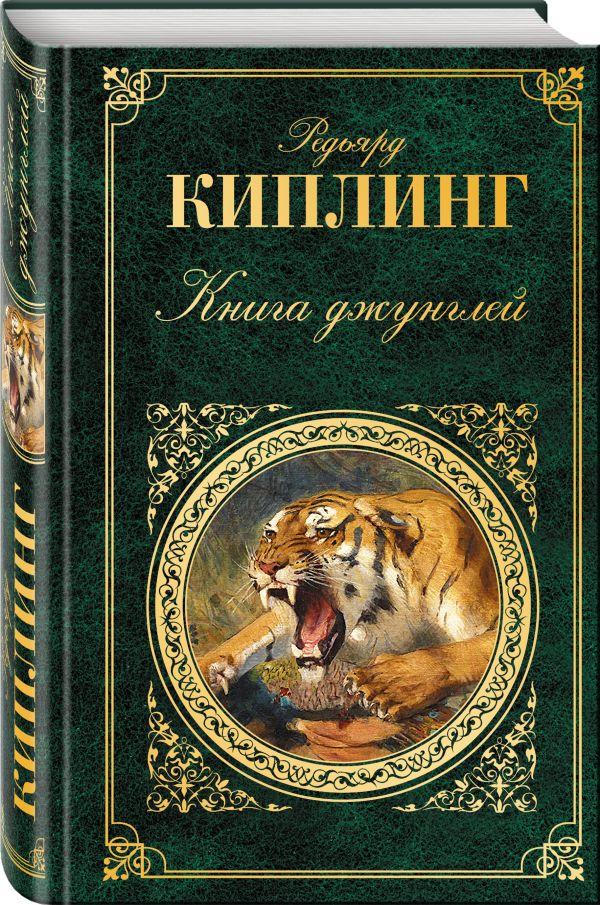 Книга джунглей Киплинг Р.