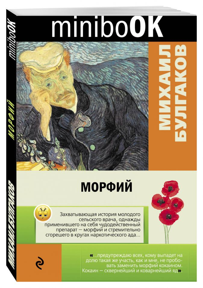 Михаил Булгаков - Морфий обложка книги
