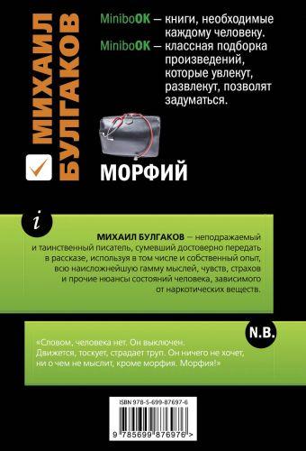 Морфий Михаил Булгаков