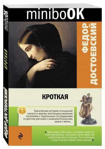 Федор Достоевский - Кроткая обложка книги