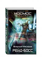 Мясоедов В.М. - Рейд-босс' обложка книги