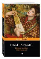 Иван Лукаш - Бедная любовь Мусоргского' обложка книги