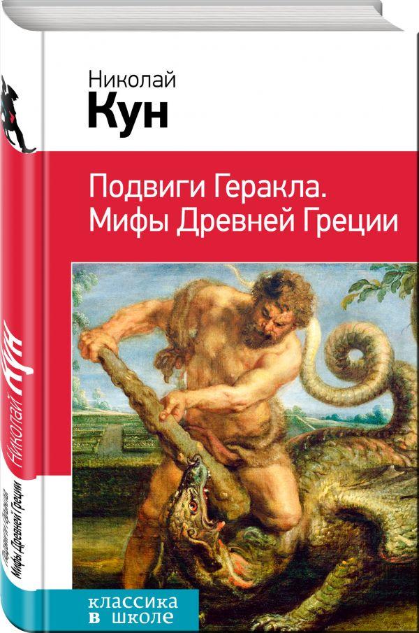 Подвиги Геракла. Мифы Древней Греции Кун Н.А.