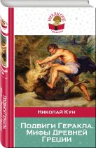 Подвиги Геракла. Мифы Древней Греции