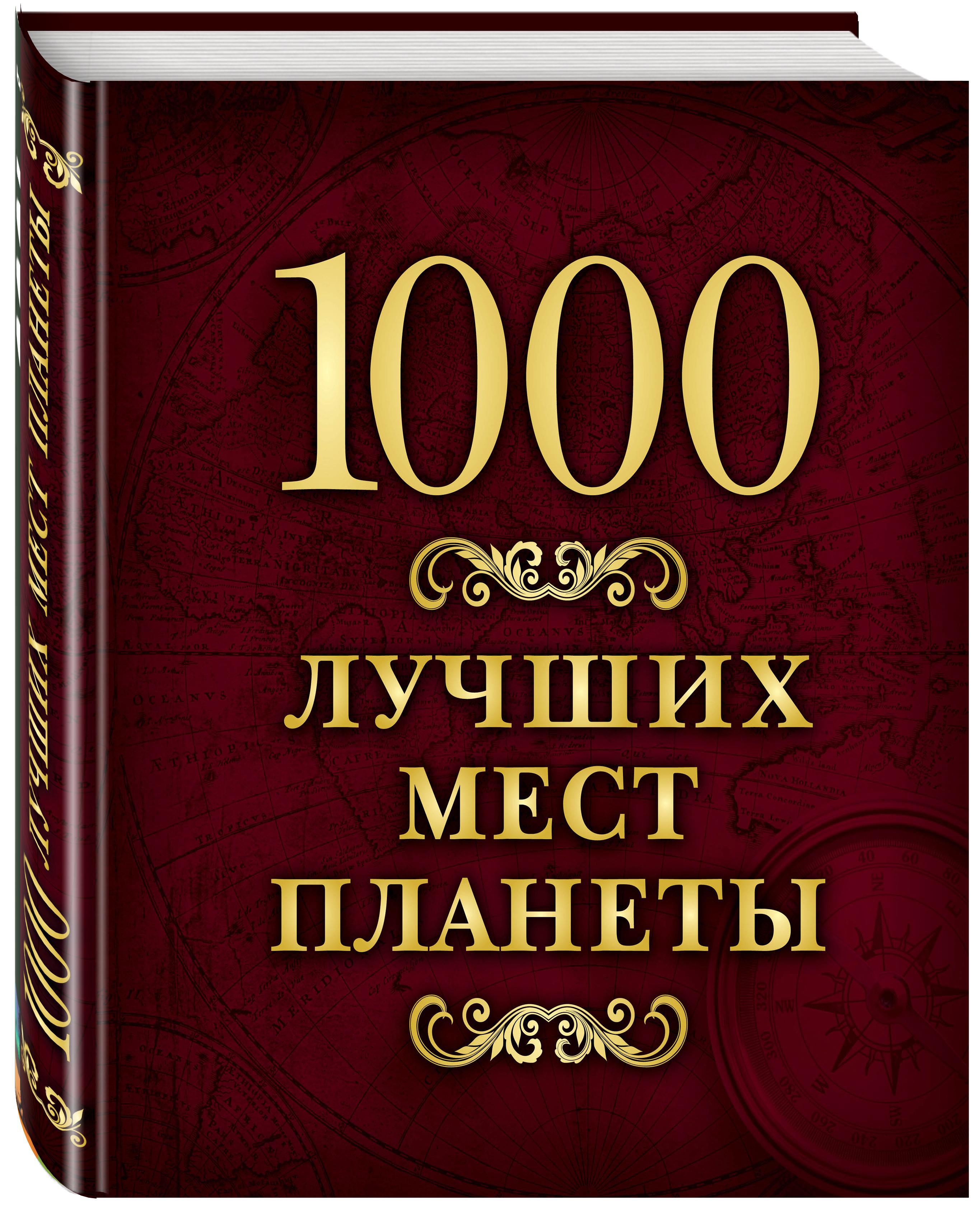 1000 лучших мест планеты (в коробе) 1000 лучших мест планеты стерео варио