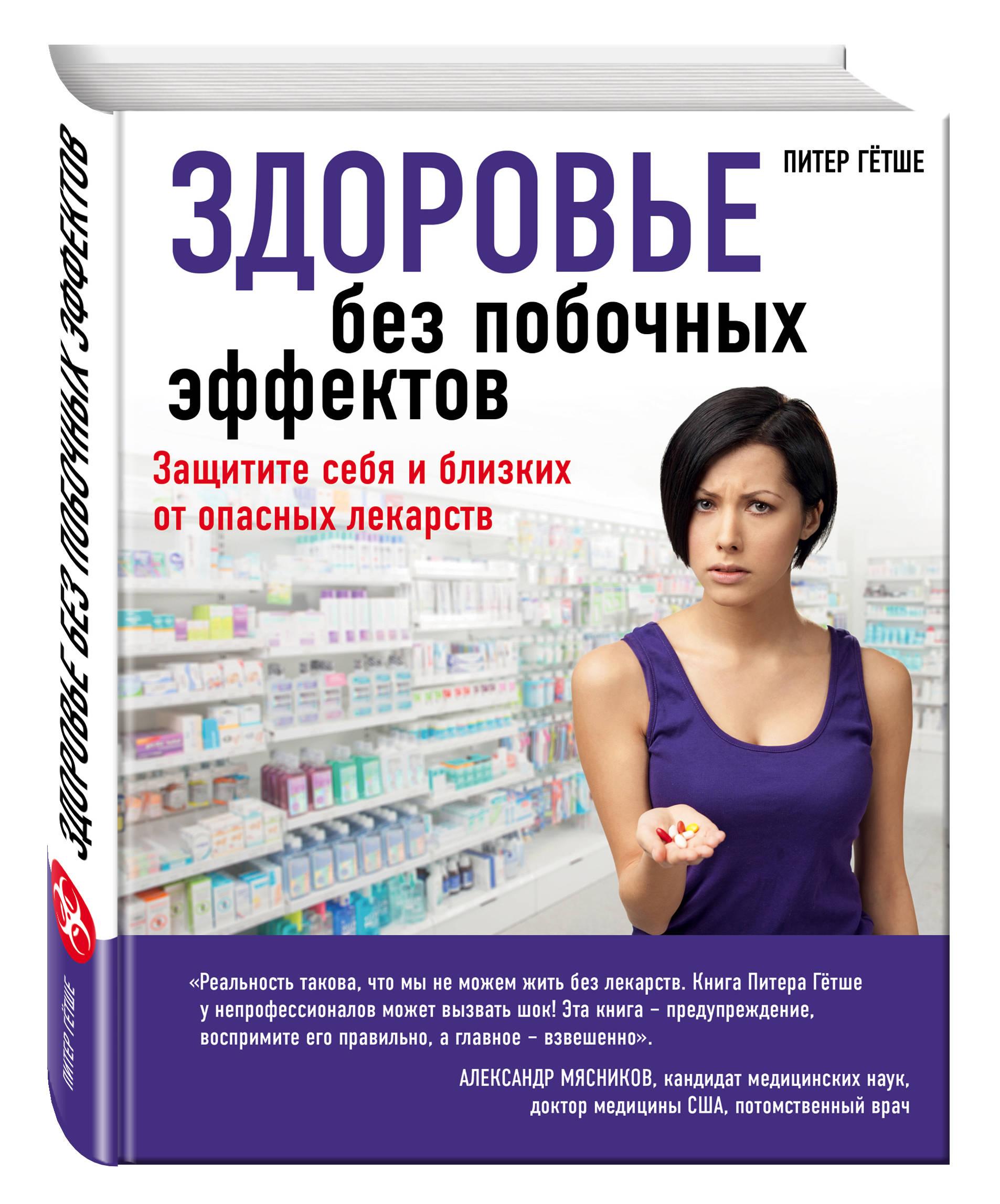 Гётше П. Здоровье без побочных эффектов савицкая с ляпко мои аппликаторы здоровье без лекарств