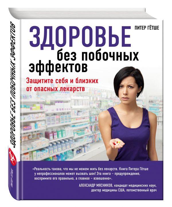 Здоровье без побочных эффектов Гётше П.