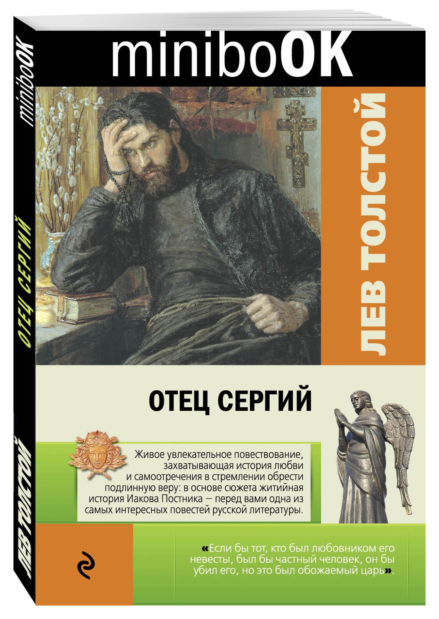 Толстой Л.Н. Отец Сергий с л кабак морфология человека