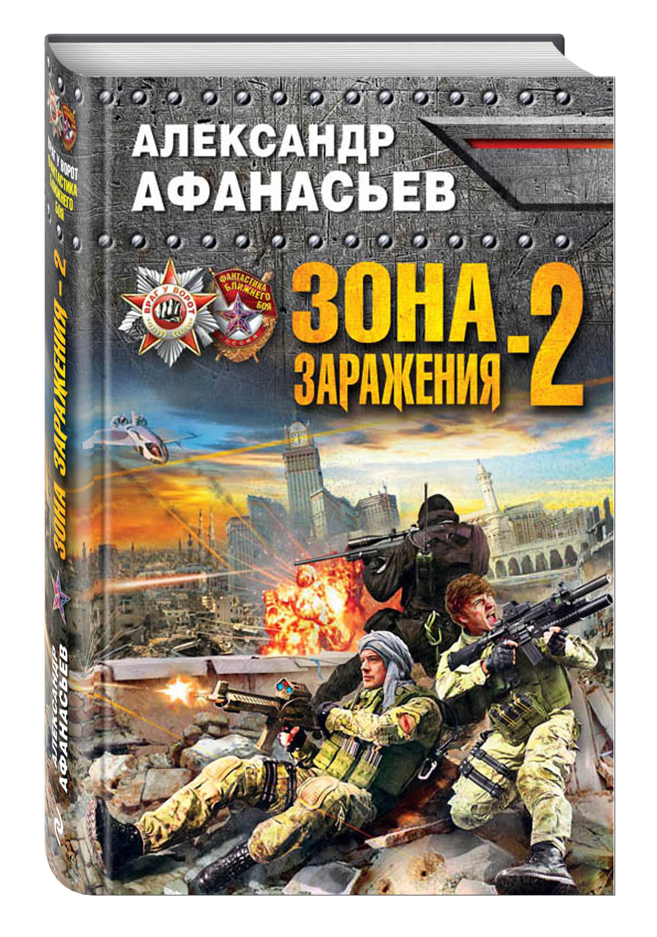 Александр Афанасьев Зона заражения-2