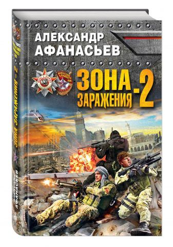 Александр Афанасьев - Зона заражения-2 обложка книги
