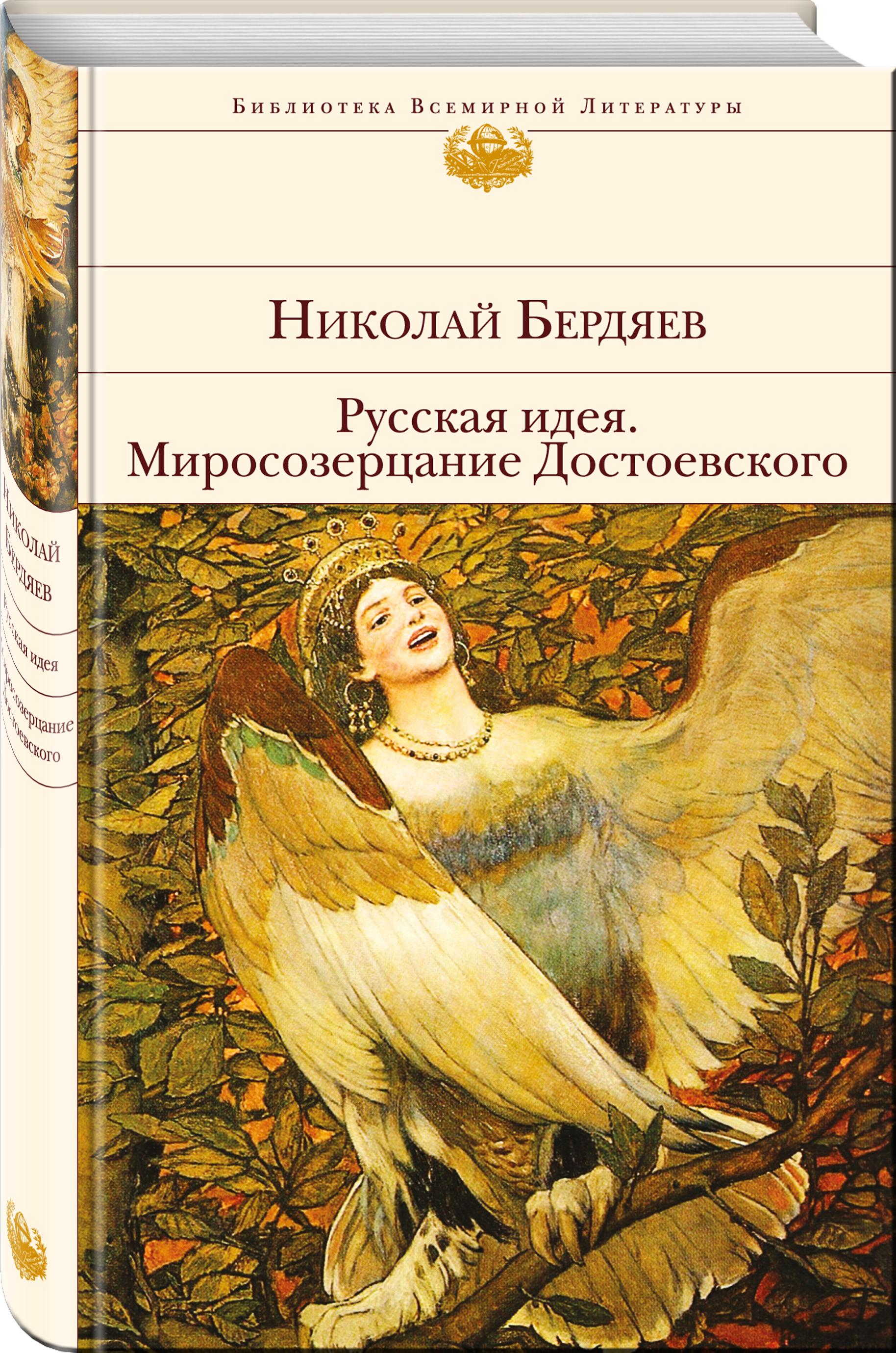Бердяев Н.А. Русская идея. Миросозерцание Достоевского