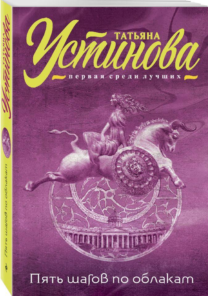 Татьяна Устинова - Пять шагов по облакам обложка книги