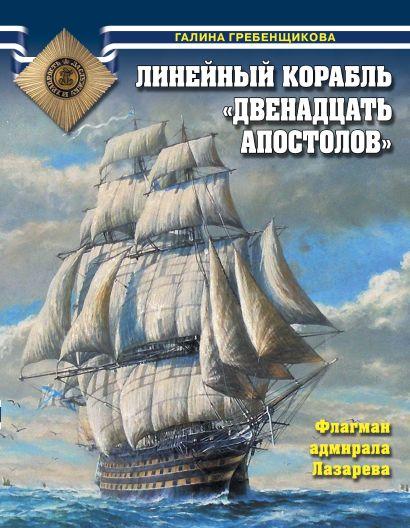 Линейный корабль «Двенадцать Апостолов». Флагман адмирала Лазарева - фото 1