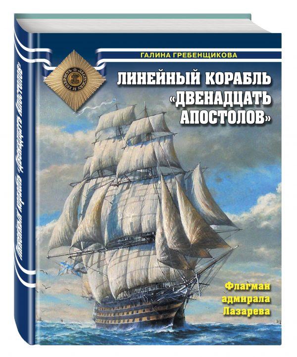 Линейный корабль «Двенадцать Апостолов». Флагман адмирала Лазарева Гребенщикова Г.А.
