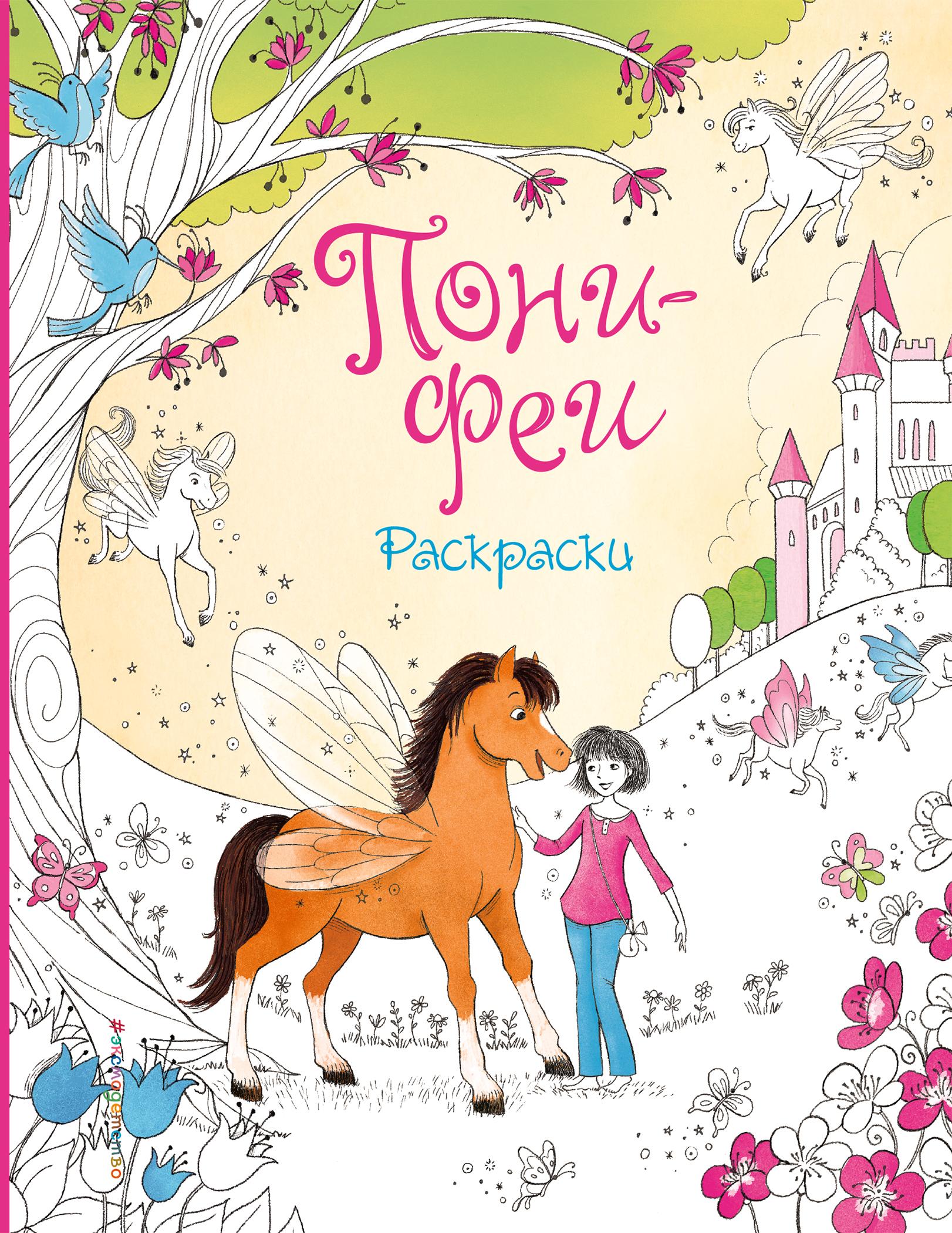 Пони-феи. Раскраски пони феи книга с наклейками