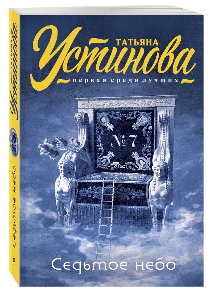 Татьяна Устинова - Седьмое небо обложка книги