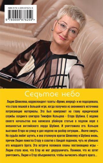Седьмое небо Татьяна Устинова