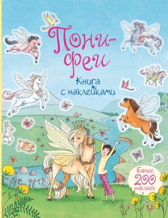 Пони-феи. Книга с наклейками