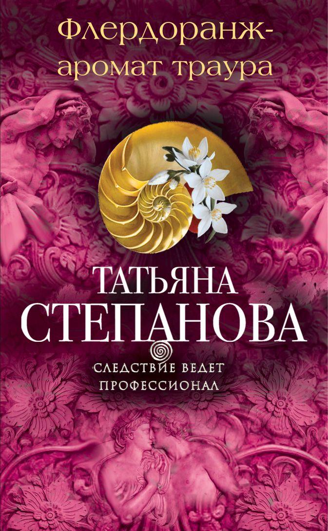 Татьяна Степанова - Флердоранж - аромат траура обложка книги