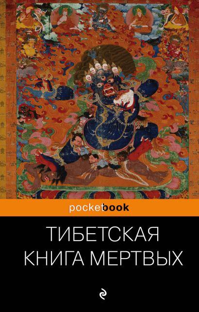 Тибетская Книга Мертвых - фото 1