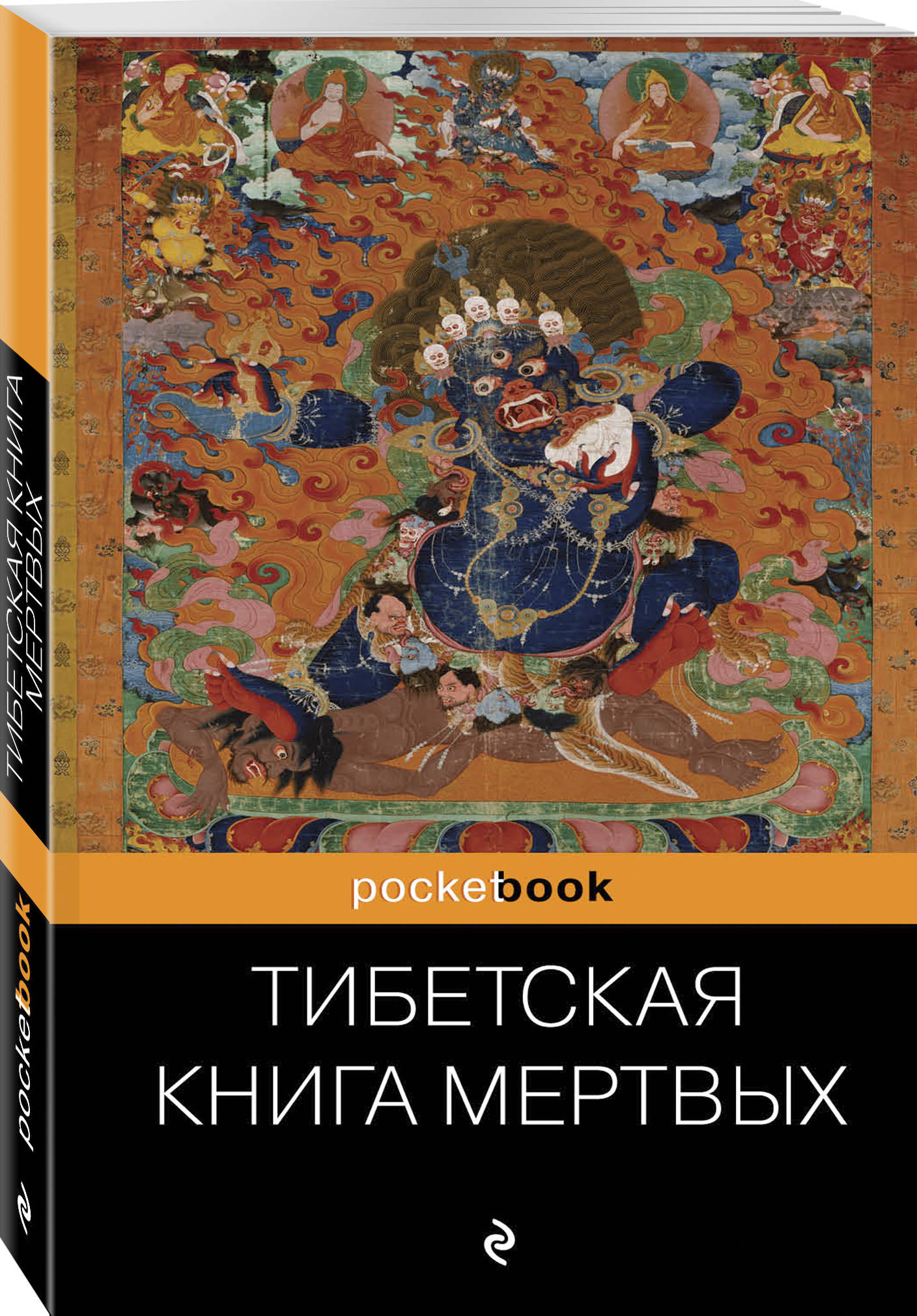 савитри легенда и символ книга 4 книга рождения и поиска песнь 1 рождение пламени Тибетская Книга Мертвых
