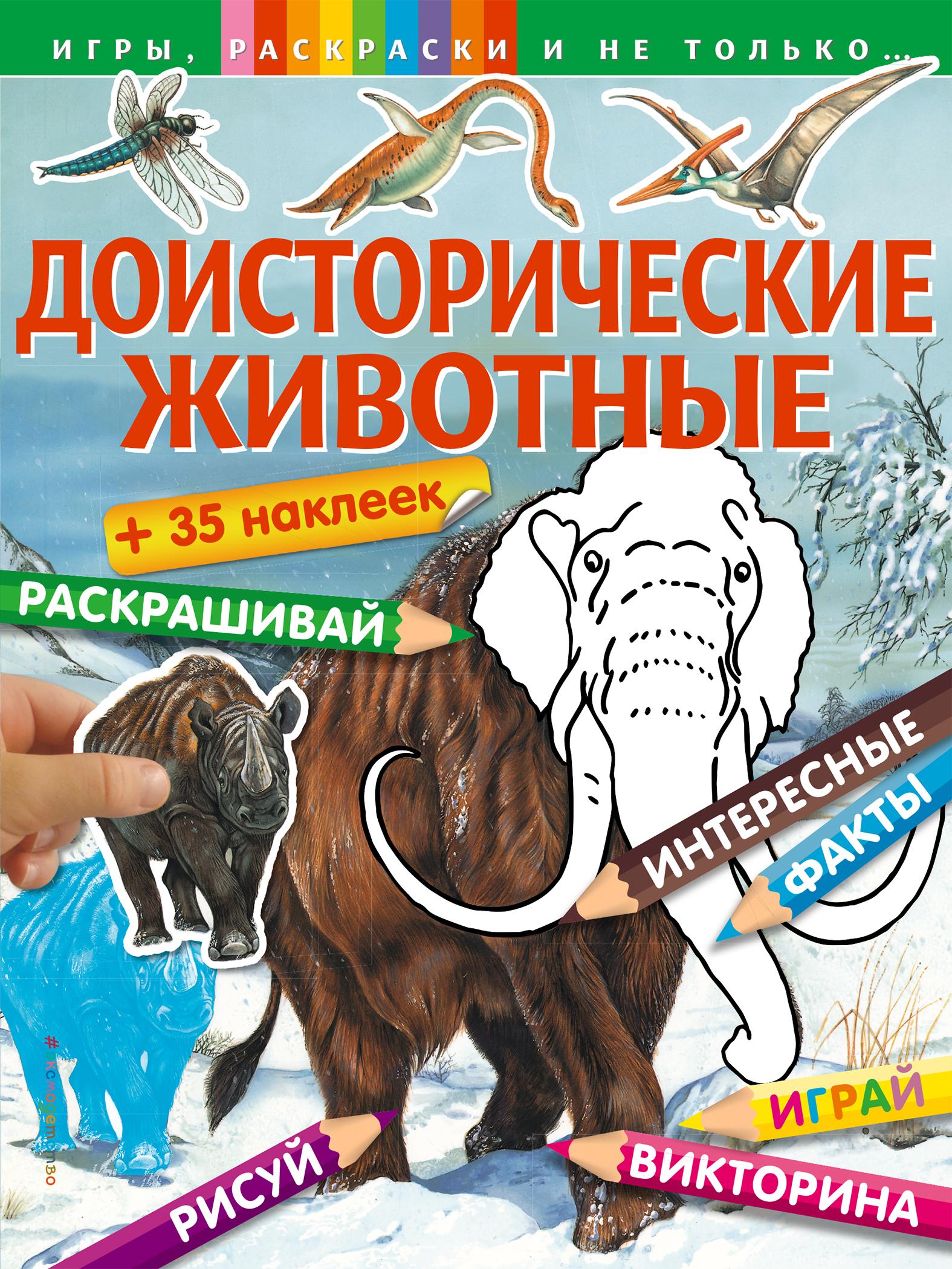 Доисторические животные (+наклейки) тихонов александр васильевич 100умныхкнижекмалышей мамонты и другие доисторические животные