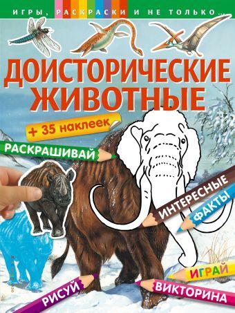 Доисторические животные (+наклейки)