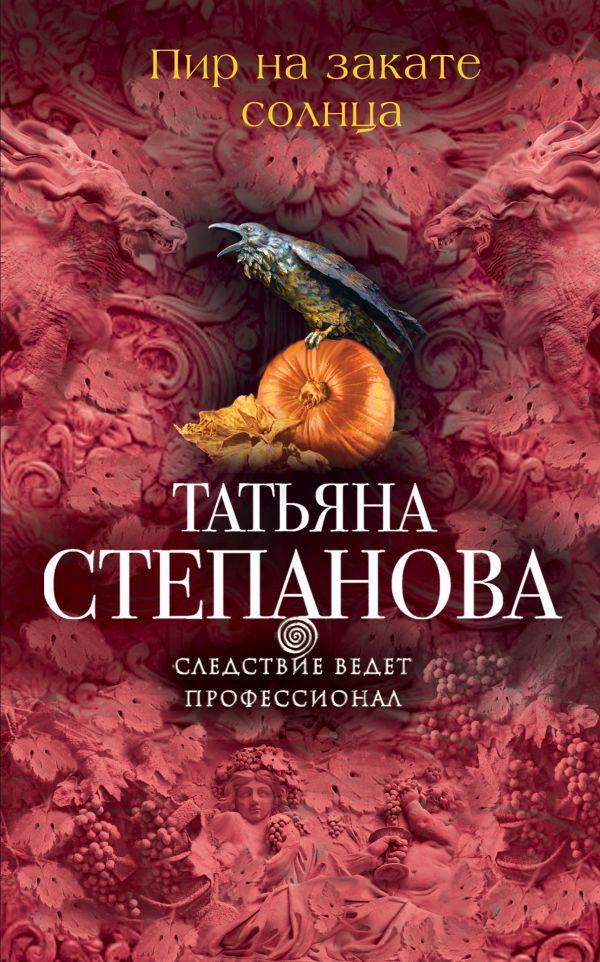 Пир на закате солнца Степанова Т.Ю.