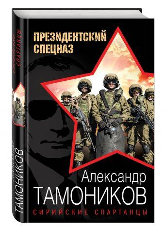 Сирийские спартанцы Тамоников А.А.