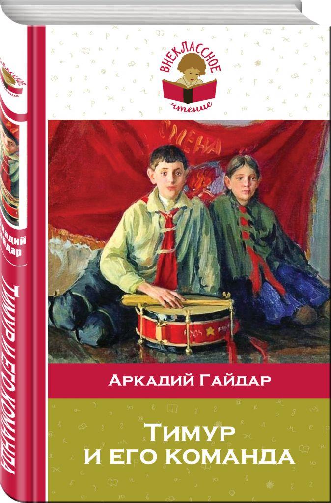 Аркадий Гайдар - Тимур и его команда обложка книги