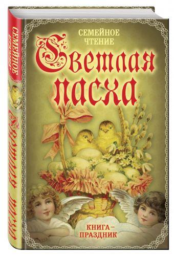 Светлая Пасха. Семейное чтение Вострышев М.И.