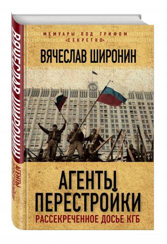 Широнин В.С. - Агенты перестройки. Рассекреченное досье КГБ обложка книги