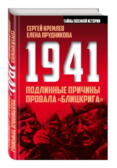 1941: подлинные причины провала «блицкрига» - фото 1
