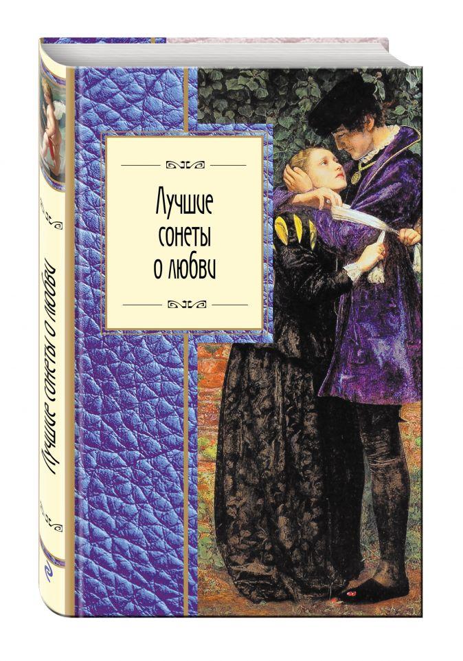 Лучшие сонеты о любви Шекспир У., Данте Алигьери, Петрарка Ф. и др.