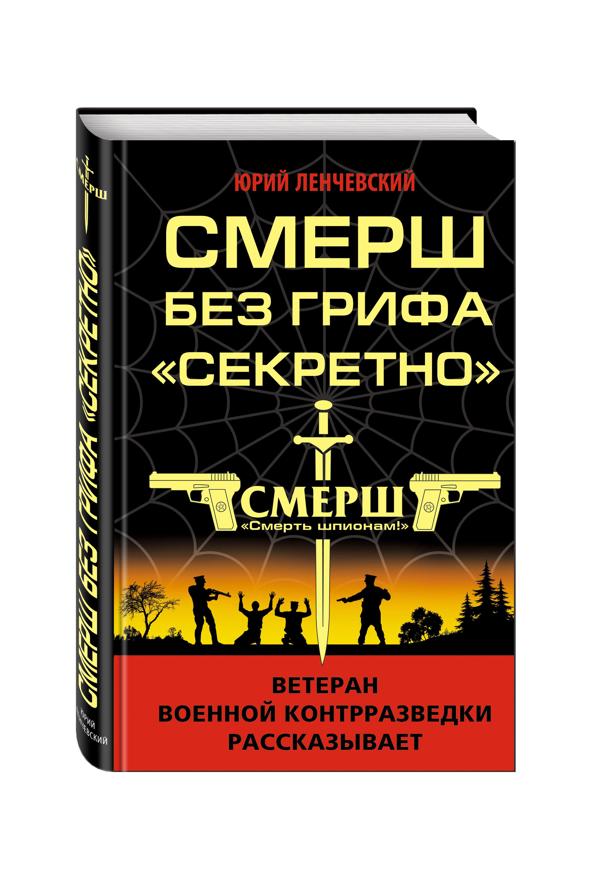 Ленчевский Ю. СМЕРШ без грифа «Секретно» ISBN: 978-5-699-87642-6