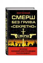 Ленчевский Ю. - СМЕРШ без грифа «Секретно»' обложка книги