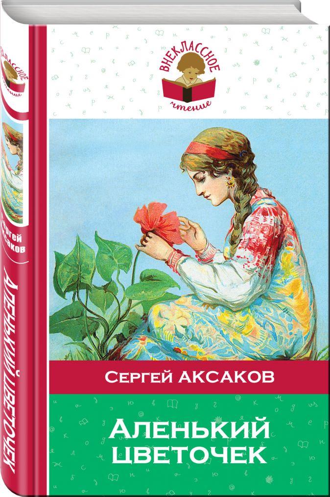 Аленький цветочек Сергей Аксаков