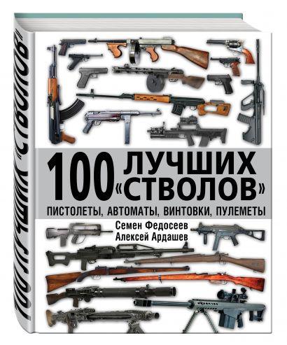 100 лучших «стволов» – пистолеты, автоматы, винтовки, пулеметы - фото 1
