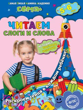 М.Н. Иванова, С.В. Липина - Читаем слоги и слова: для детей 5-6 лет обложка книги