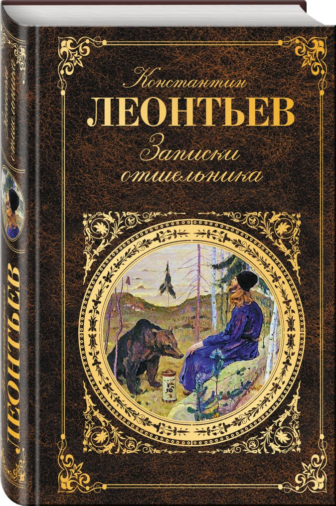 Записки отшельника Константин Леонтьев