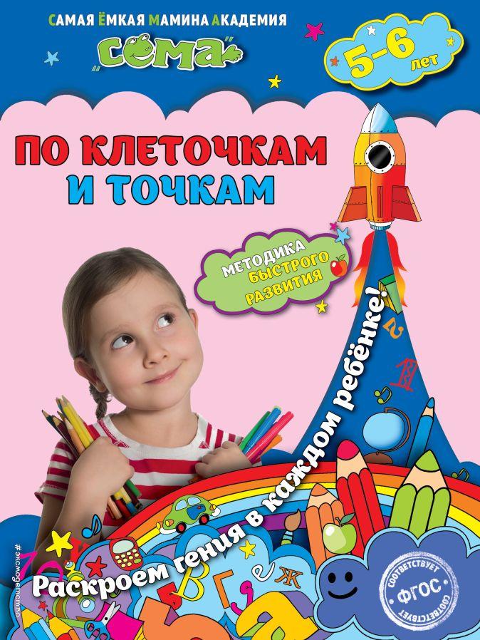 М.Н. Иванова, С.В. Липина - По клеточкам и точкам: для детей 5-6 лет обложка книги