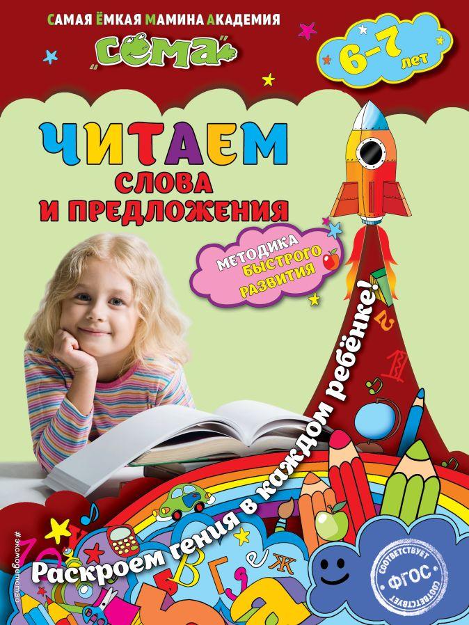 М.Н. Иванова, С.В. Липина - Читаем слова и предложения: для детей 6-7 лет обложка книги