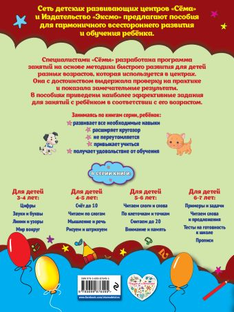 Читаем слова и предложения: для детей 6-7 лет М.Н. Иванова, С.В. Липина